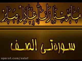 سوره الصف , ماموستا زانا عادل حفظه الله