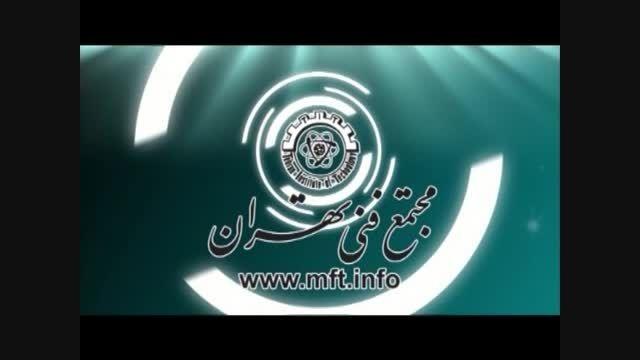 معرفی دپارتمان توسعه آموزش های سازمانی مجتمع فنی تهران