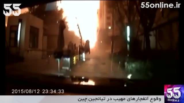 لحظه هولناک وقوع انفجار مهیب در تیانجین