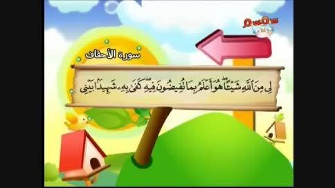 اموزش سورة الأحقاف.برای کودکان