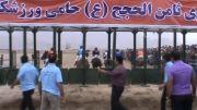 مسابقات اسب سواری جام ثامن الحجج(ع)
