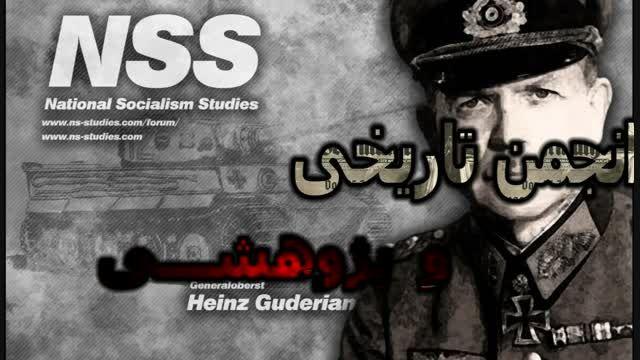 معرفی یک انجمن ناسیونال سوسیالیست ایرانی