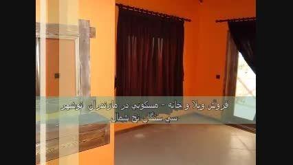 فروش ویلا خانه ای دیدنی در مازندران نوشهر سی سنگان