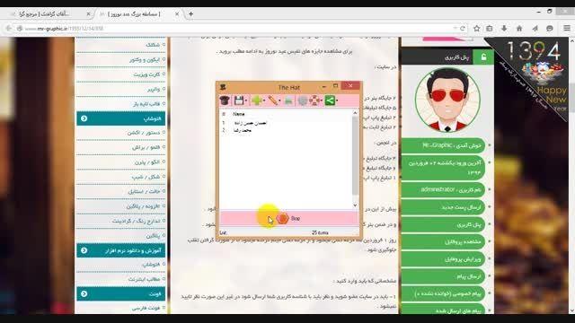 فیلم قرعه کشی بزرگ عید نوروز - آقای گرافیک