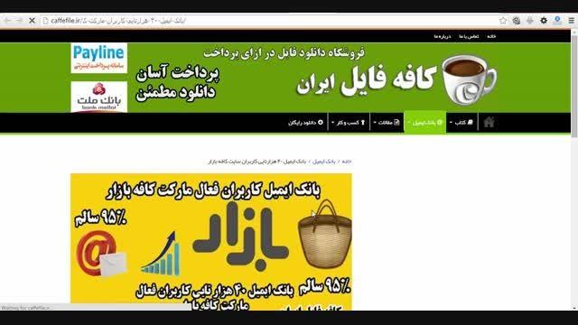 آموزش پرداخت و دانلود فایل از سایت کافه فایل ایران