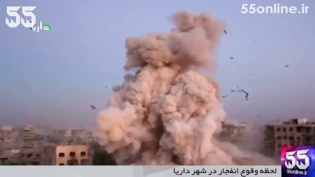 لحظه وقوع انفجار در شهر داریا