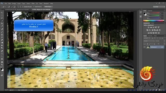 8-آموزش تبدیل تصویر دو بعدی به سه بعدی