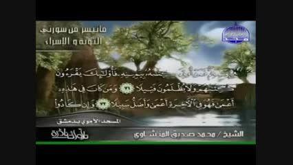 الاسراء _ 70 الی 87/ استاد محمد صدیق المنشاوی