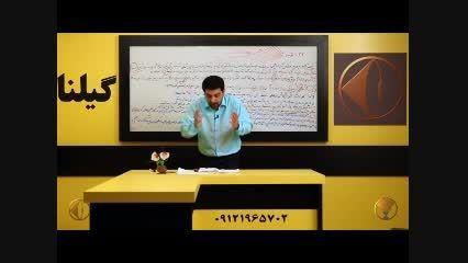 کنکور - کنکور آسان شد باگروه آموزش استاد احمدی -کنکور10