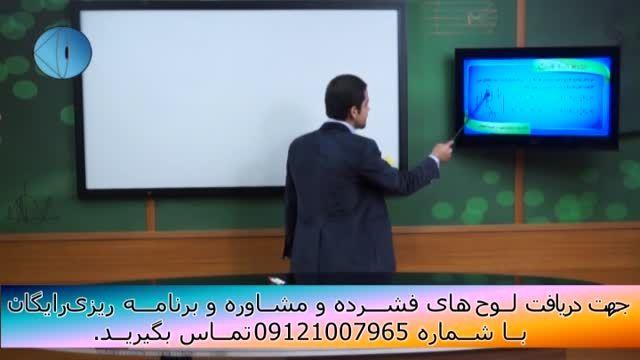 حل تکنیکی تست های فیزیک کنکور با مهندس امیر مسعودی-171