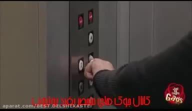 کلیپ بشدت خنده دار دوربین مخفی آسانسور سرگردان