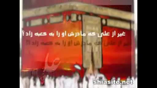 زیباترین نماهنگ ویژه میلاد حضرت امیر المومنین علی (ع)