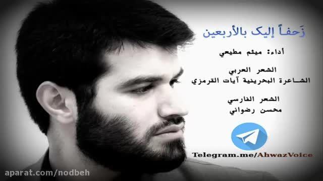 زحفاً الیك بالأربعین (فارسی - عربی)   حاج میثم مطیعی