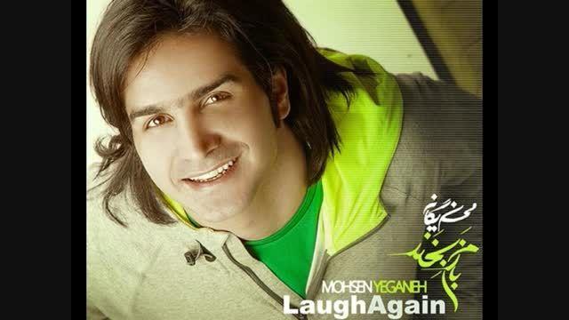 آهنگ بسیار قشنگ محسن یگانه به نام بازم بخند