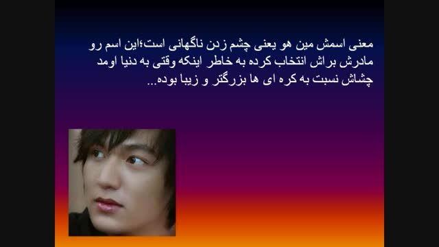 رازهایی از زندگی لی مین هو (3)