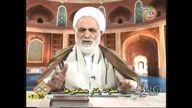 سخنرانی آقای قرائتی - رفتار بد بعضی از مذهبی ها