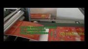 دستگاه لمینیت نیمه اتوماتیک کارتن