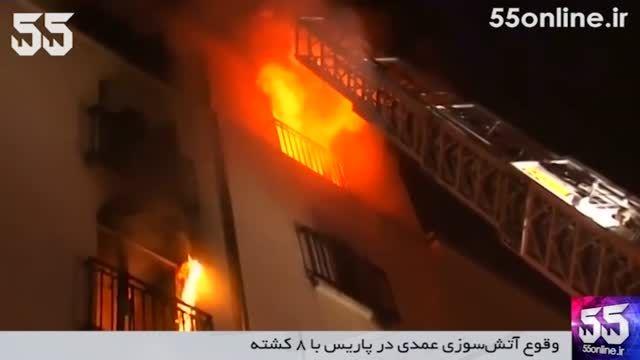 وقوع آتش سوزی عمدی در پاریس با 8 کشته