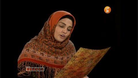متن خوانی سیما خضر آبادی و خورشید فردا ِ محمد اصفهانی