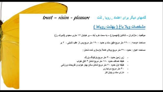 فروش ویلا باغ لوکس و شیک شمال ایران شهر تنکابن