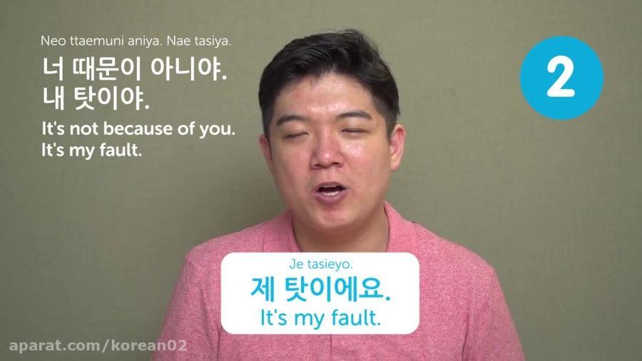 آموزش زبان کره ای (ده عبارت کره ای که نمی خواین بشنوین)