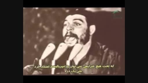 خبر فوری-نصیحت انقلابی چگوارا به رئیس جمهور ایران-حسن ر