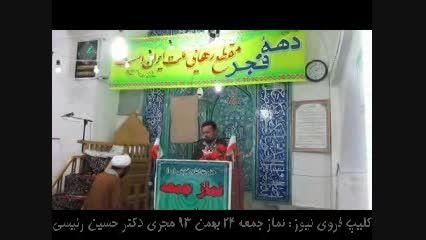اطلاعیه نماز جمعه 24 بهمن 93