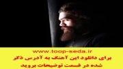 آهنگ جدید علی زند وکیلی خواب دلها