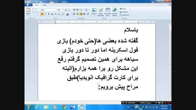 رفع مشکل سیاه بون دور تادور PES2015 (برای انویدیا)