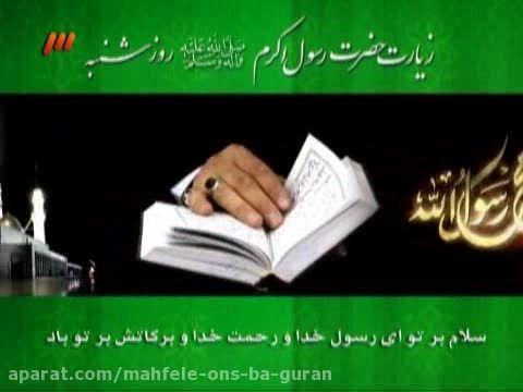 دعای زیارتی حضرت رسول اكرم(ص)در روز شنبه
