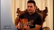 آهنگ فوق العاده زیبای جون میدم با صدای آراج علیپور