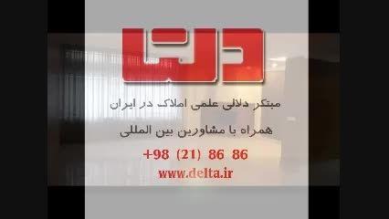فروش آپارتمان - مسكونی در تهران -میرداماد - میدان حسنی