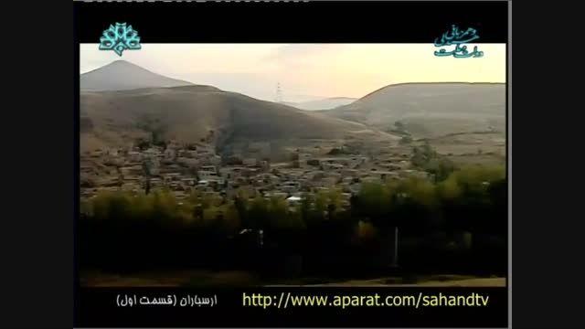مستند قره داغ یا ارسباران آذربایجان 2 Arasbaran