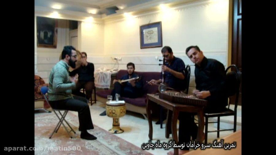 سروخرامان، تمرین  گروه ماه چاوین، آواز: متین رضوانی پور