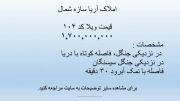 فروش ویلا در شمال فروش ویلا در چالوس نزدیک نمک آبرود