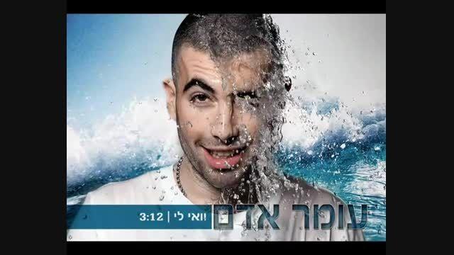 آهنگ شاد عبری עומר אדם וואי לי-Omer Adam Lee Wai
