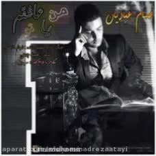 حسام عبادیان-من عاشقم یا تو