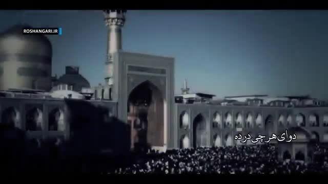 نماهنگ «امام رضا 2» با صدای حامد زمانی و عبدالرضا هلالی