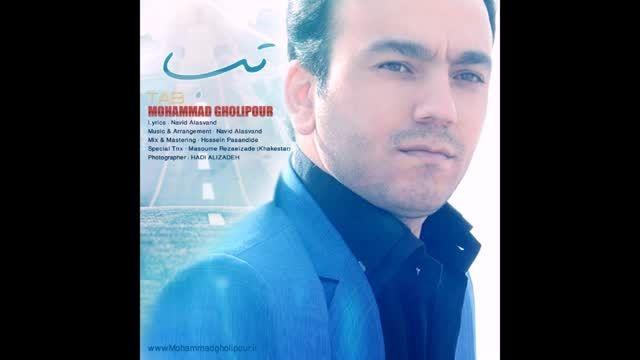 """آهنگ """"تب"""" کاری از محمد قلی پور"""