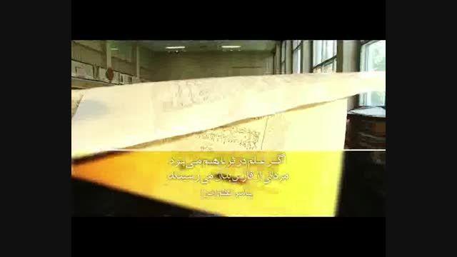 تیزر بیست و هشتمین نمایشگاه بین المللی کتاب تهران