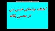 آهنگ چشمای خیس من از محسن یگانه
