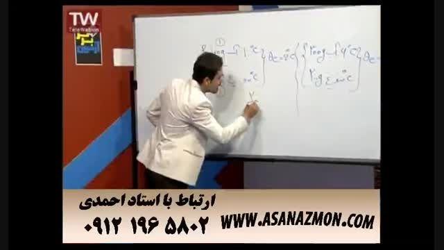 آموزش و نمونه تدریس تکنیکی درس فیزیک کنکور ۱۸
