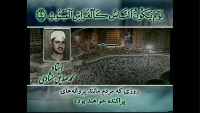 القارعه الهمزه الاخلاص/استاد محمد صدیق المنشاوی