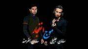 ترانه جدید و شاد سامان جلیلی و سامان هنرمند بنام موج انفجار