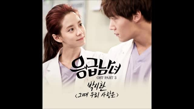 The Way We Loved -  Emergency Couple