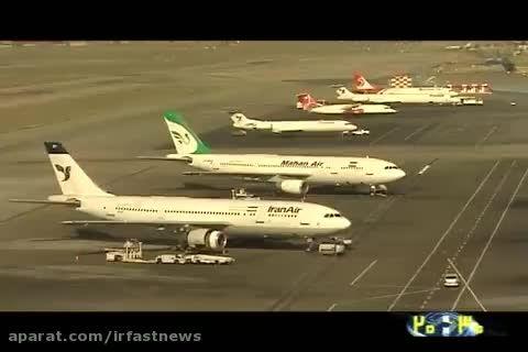 نرخ بلیط هواپیما در بعضی مسیر ها آزاد شد....