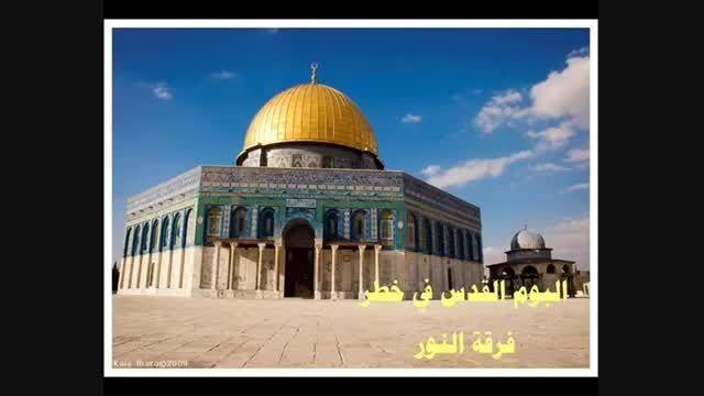 شعری بسیار زیبا درباره فلسطین و قدس