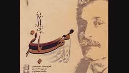 دکلمه چند شعر از حمید مصدق با صدای شاعر