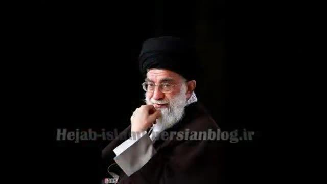 حتما ببینید؛رهبرمعظم جمهوری اسلامی ایران(بدحجاب)