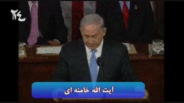 اضطراب نتانیاهو هنگام بردن نام رهبر انقلاب